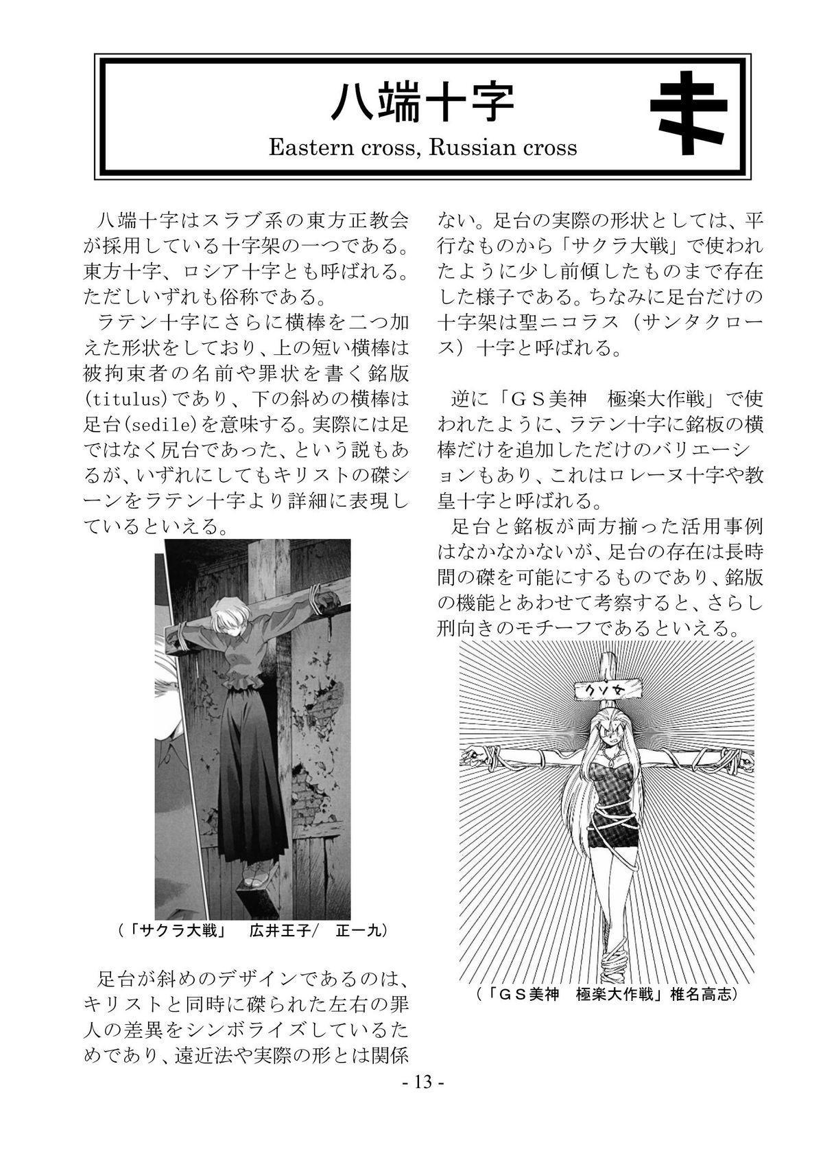 encyclopedia of crucifixion 13