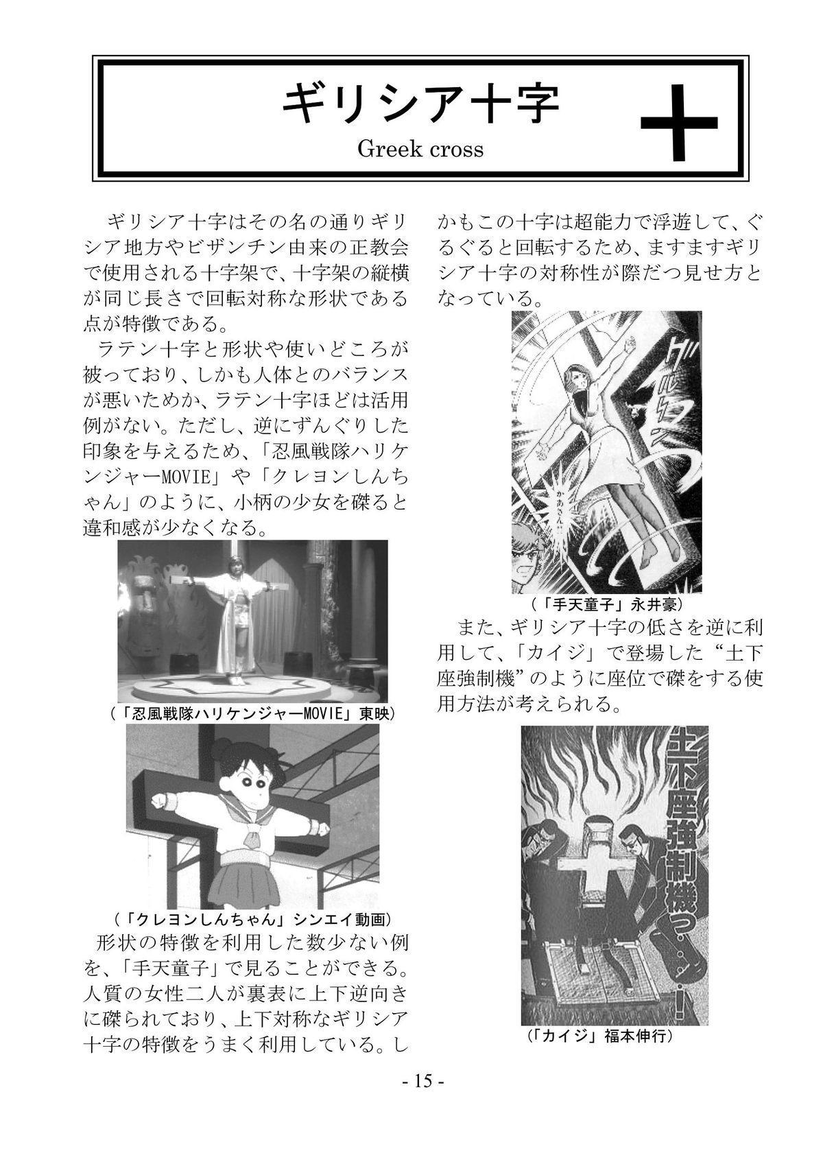 encyclopedia of crucifixion 15
