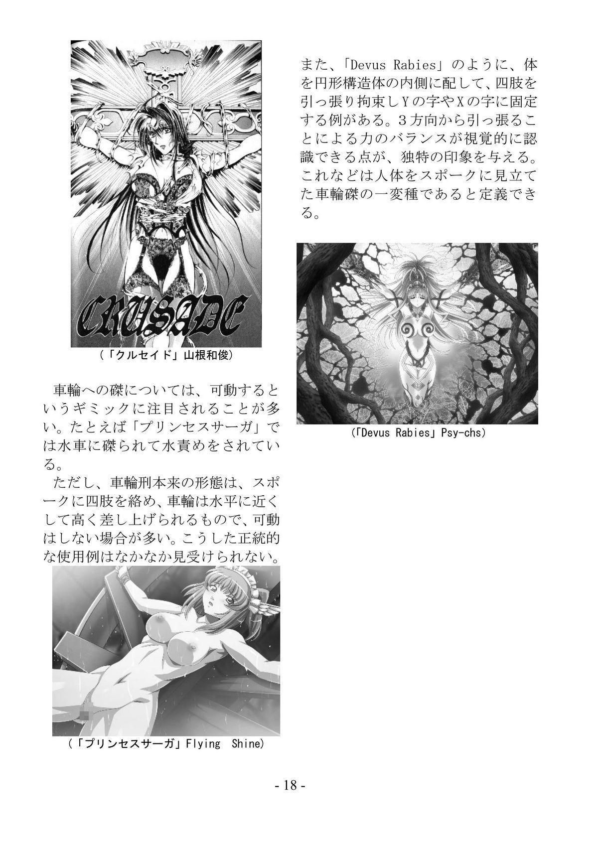 encyclopedia of crucifixion 18