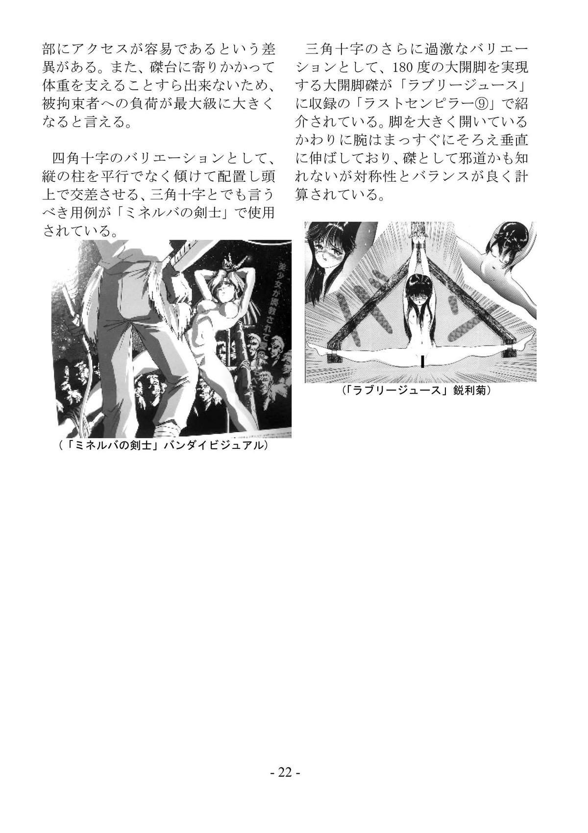 encyclopedia of crucifixion 22