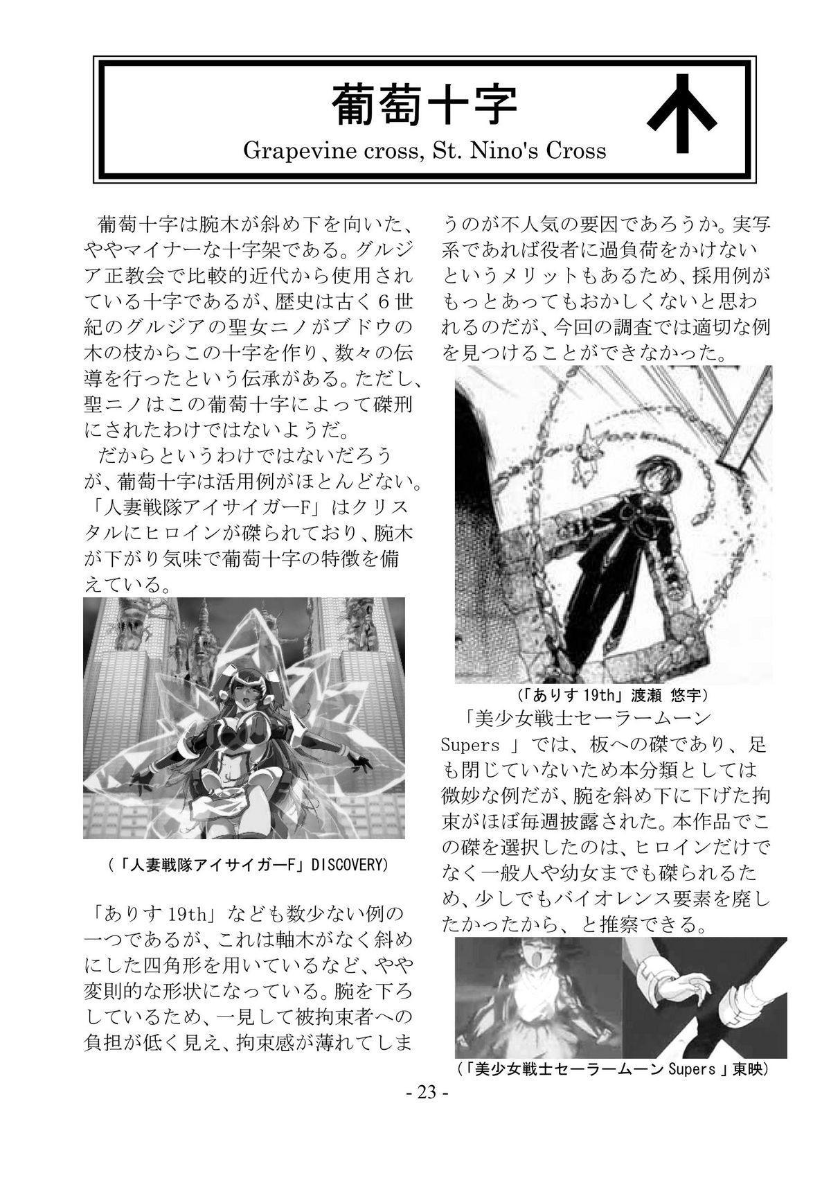 encyclopedia of crucifixion 23