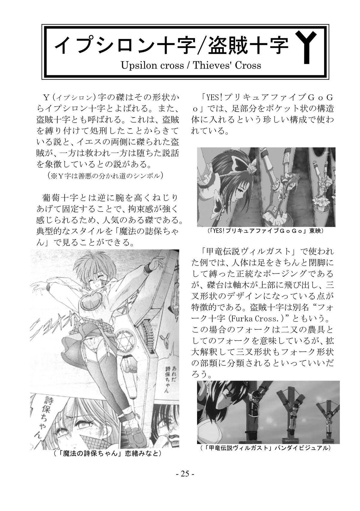 encyclopedia of crucifixion 25