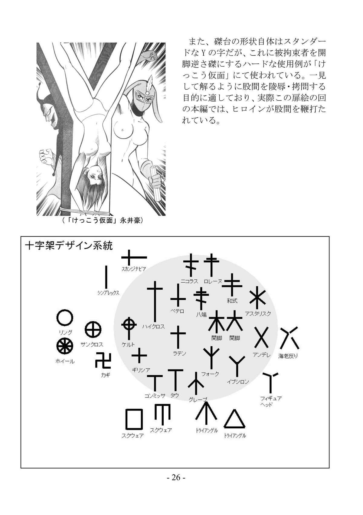 encyclopedia of crucifixion 26