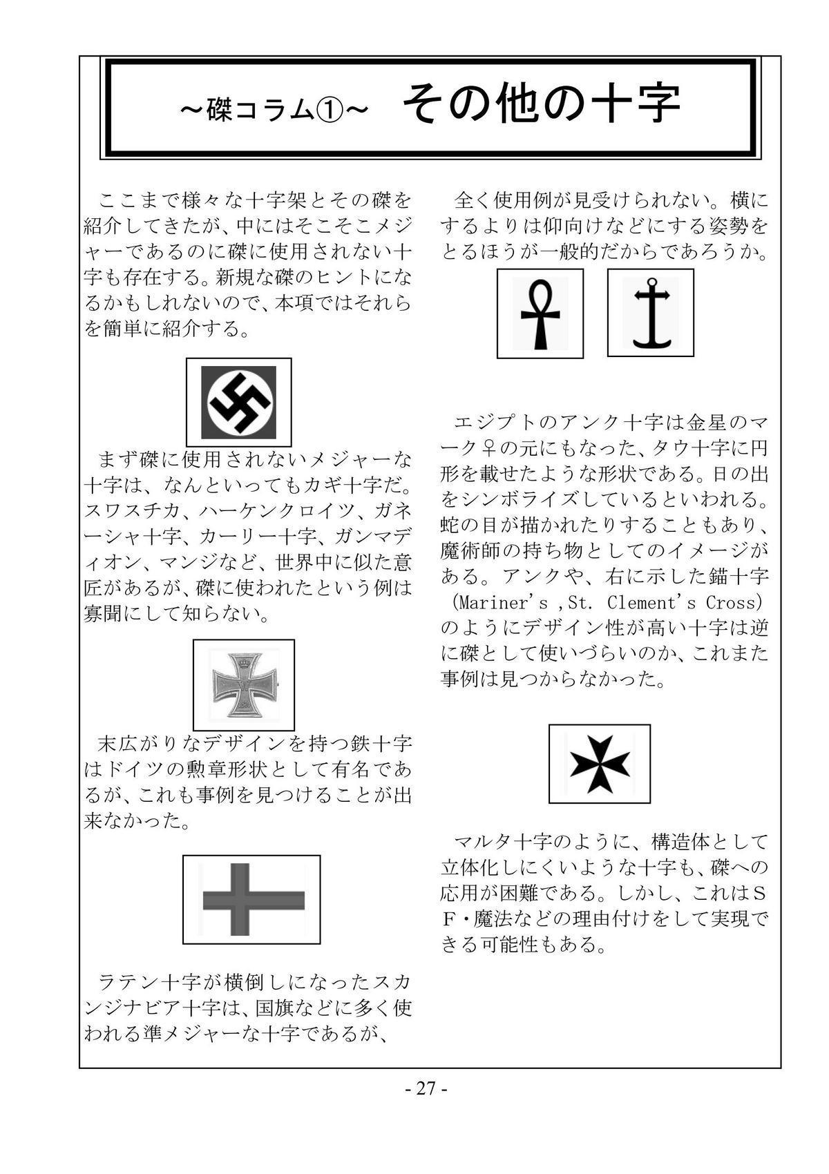 encyclopedia of crucifixion 27