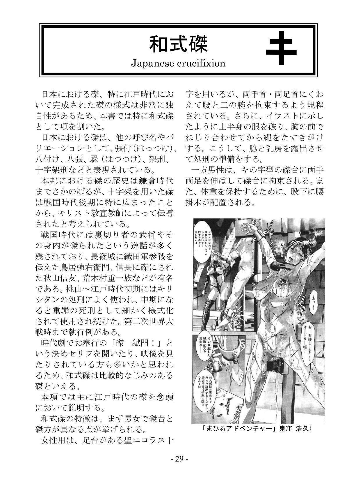 encyclopedia of crucifixion 29