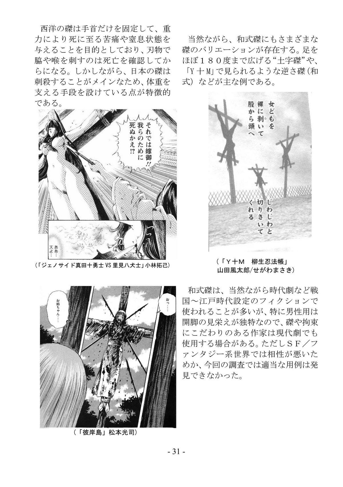 encyclopedia of crucifixion 31