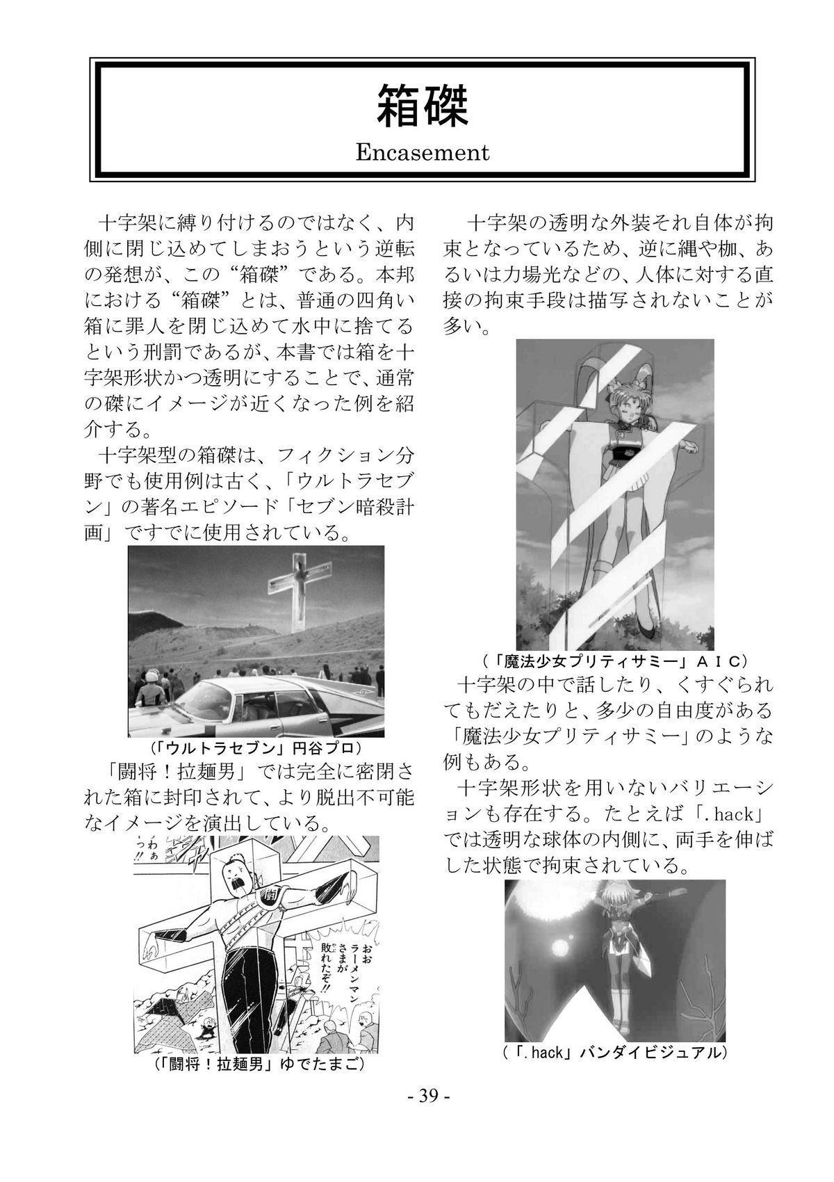 encyclopedia of crucifixion 39