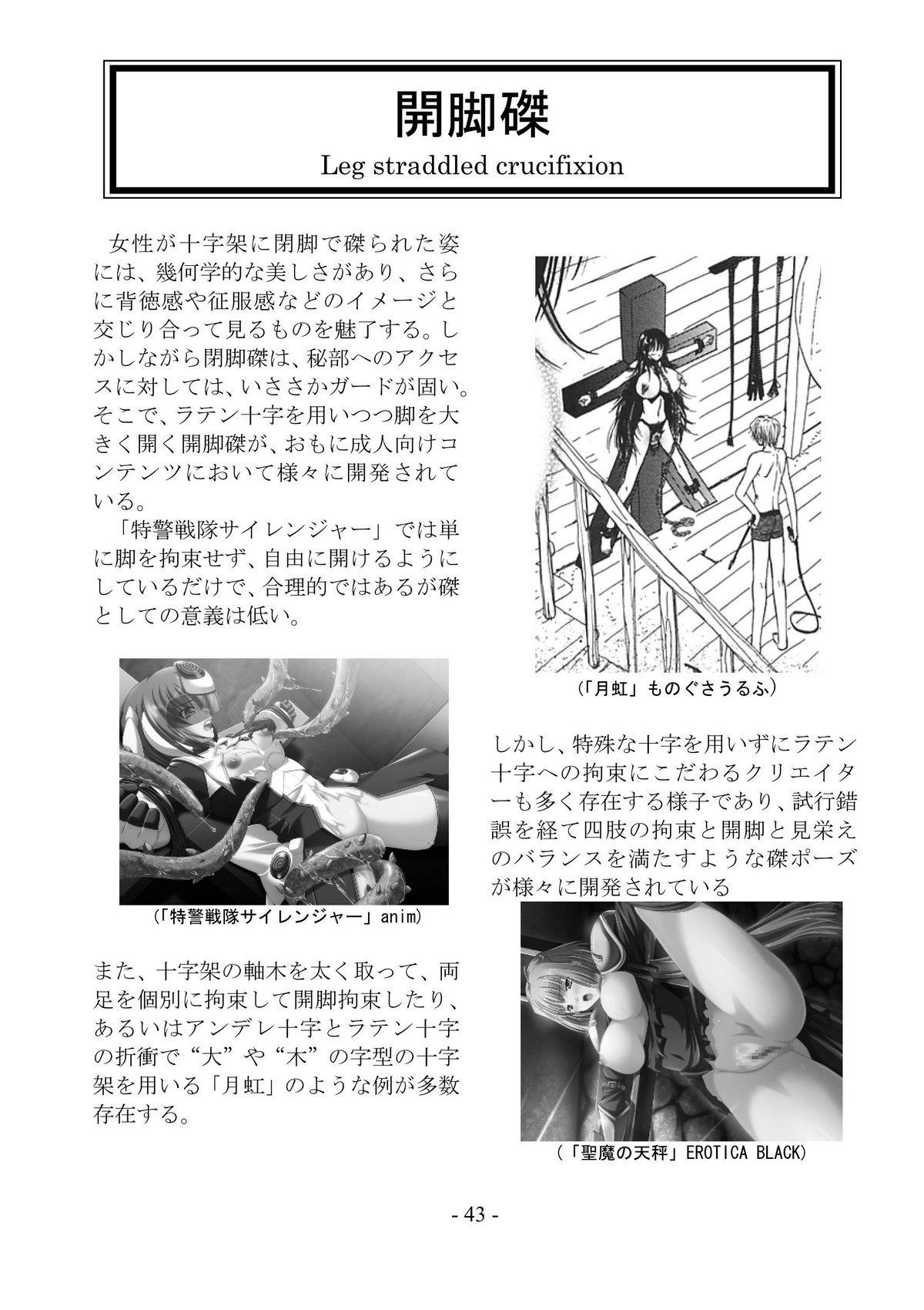 encyclopedia of crucifixion 43