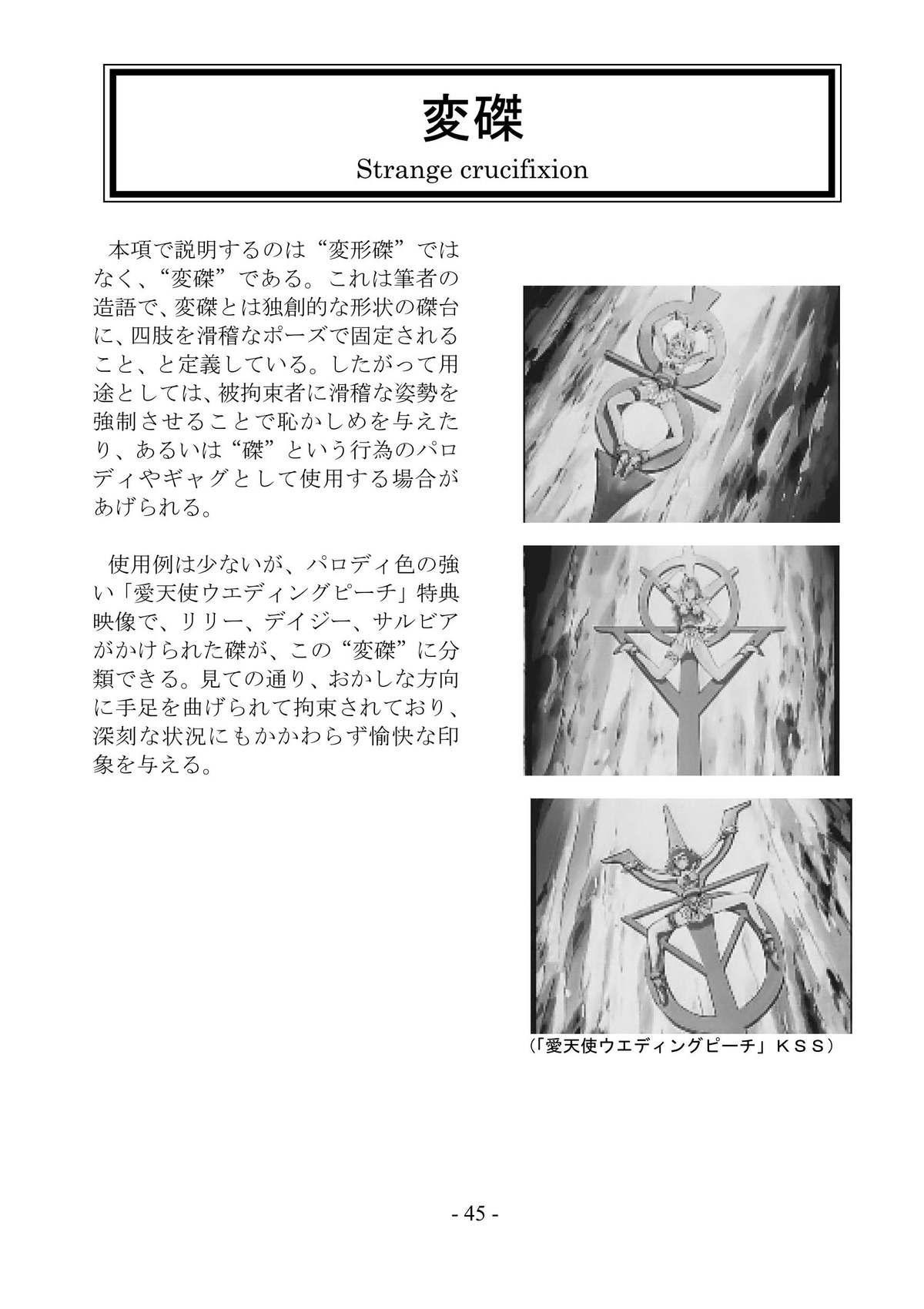 encyclopedia of crucifixion 45