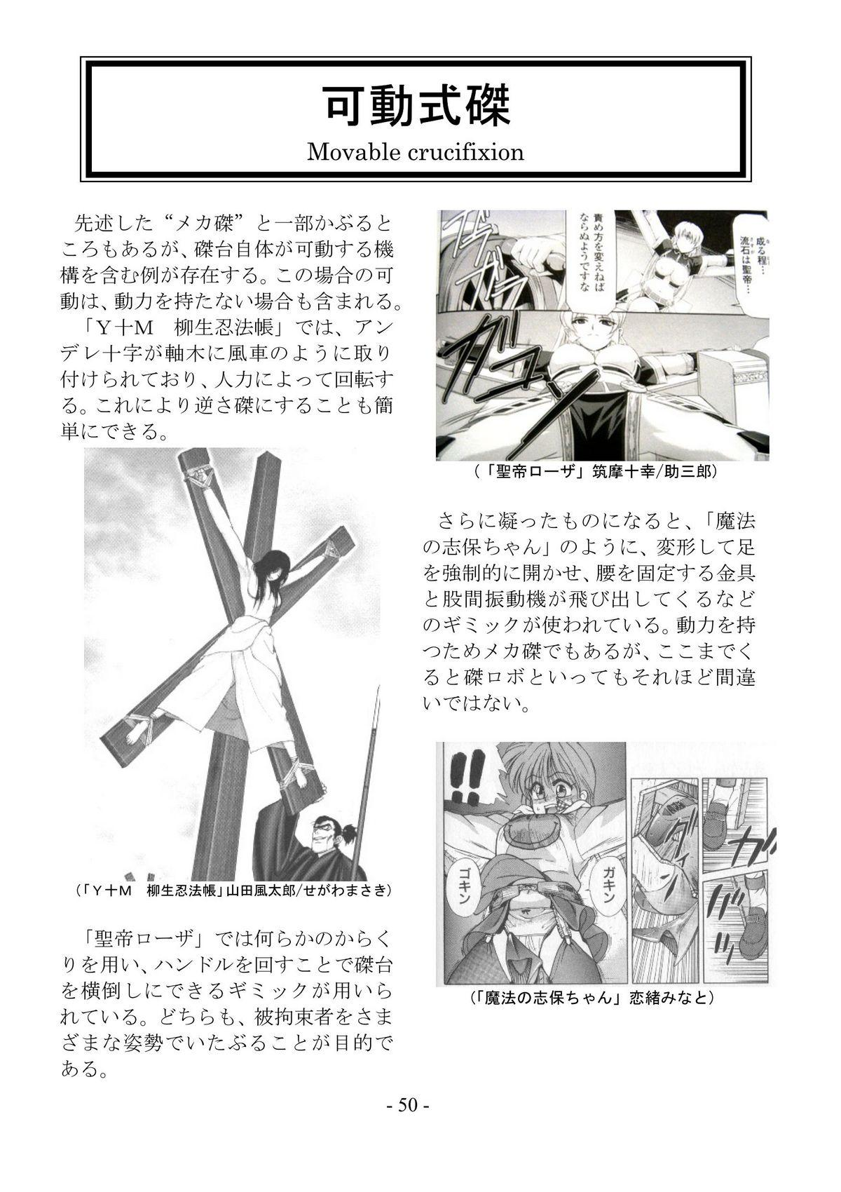 encyclopedia of crucifixion 50