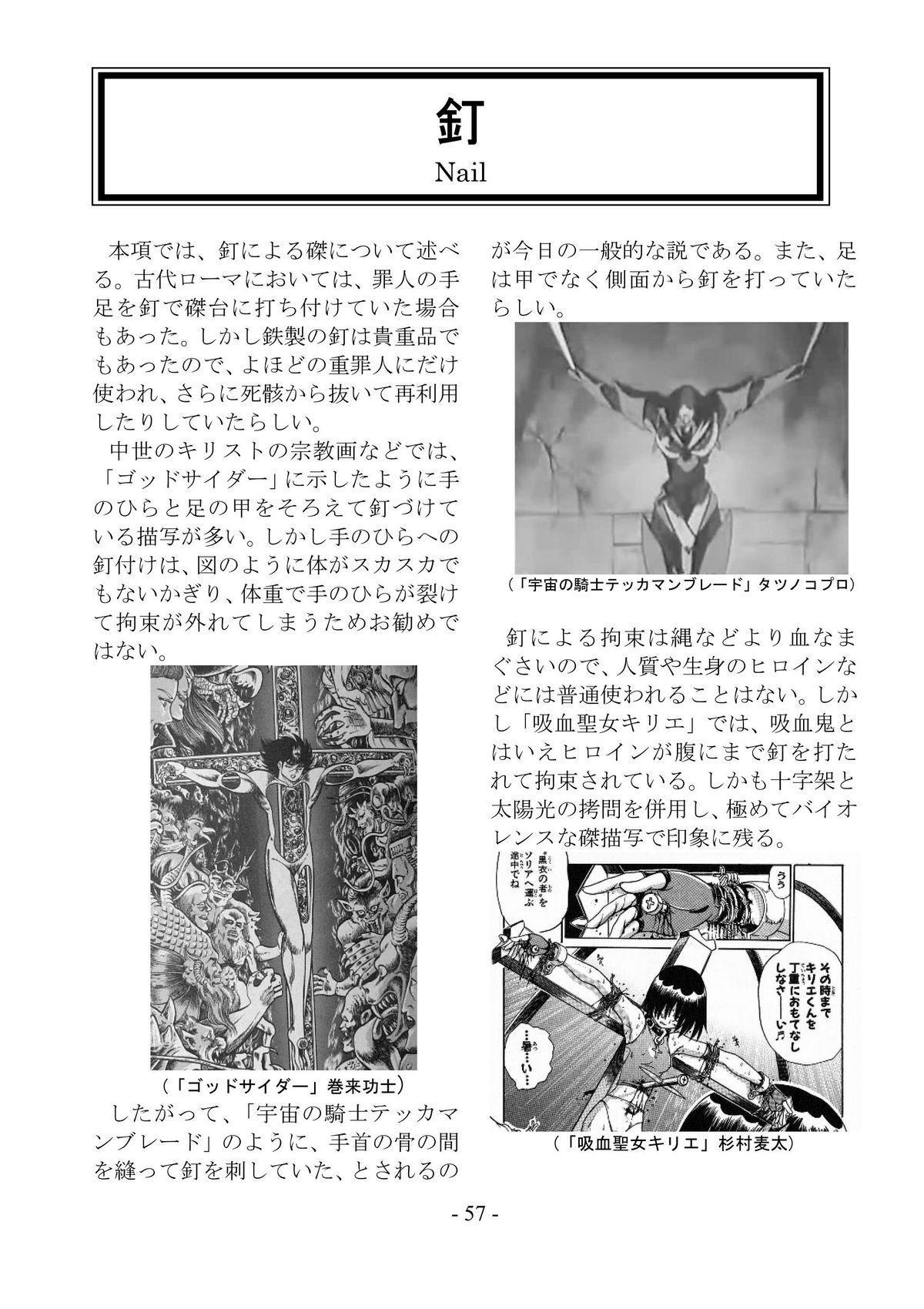 encyclopedia of crucifixion 57