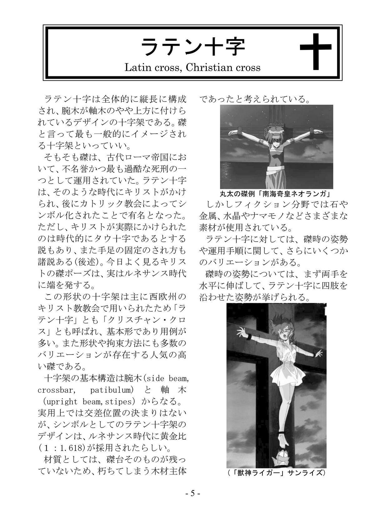 encyclopedia of crucifixion 5