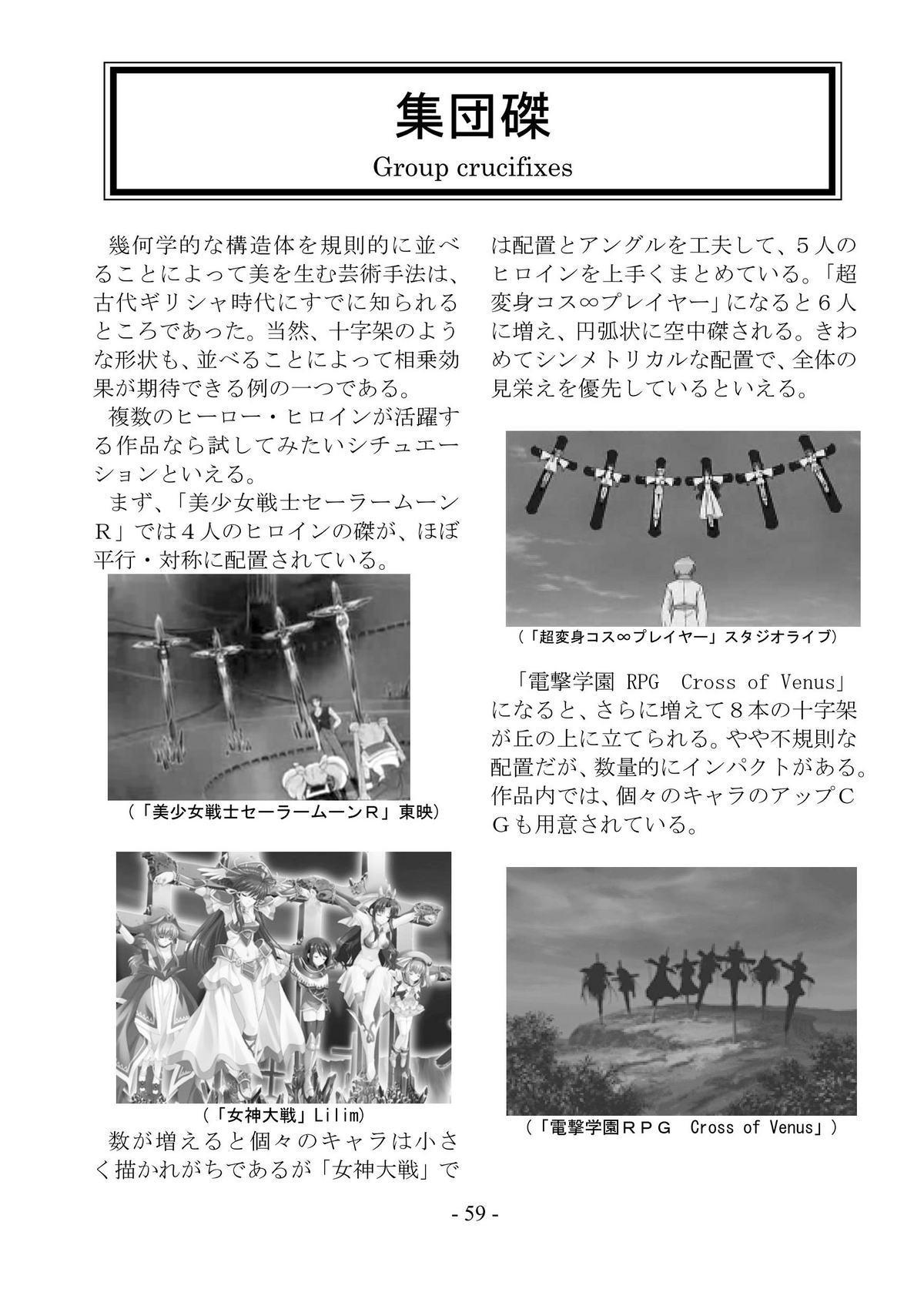 encyclopedia of crucifixion 59