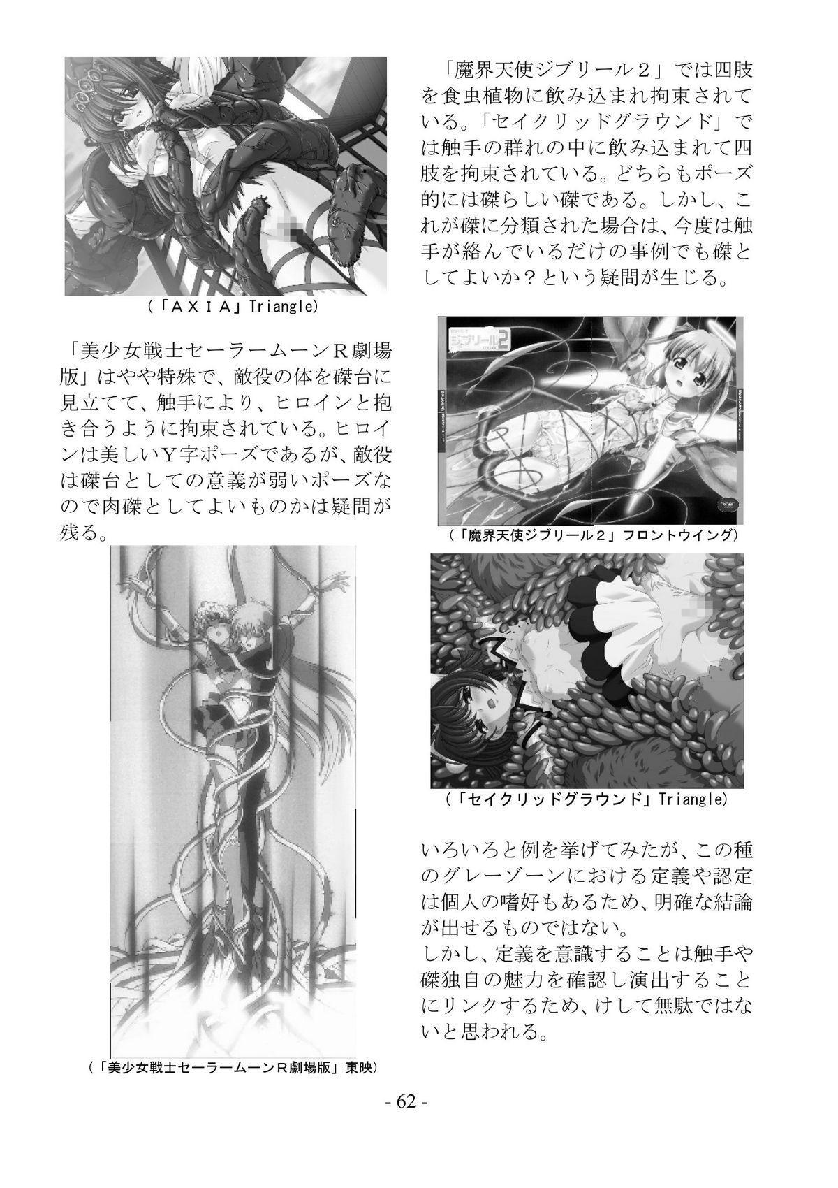 encyclopedia of crucifixion 62