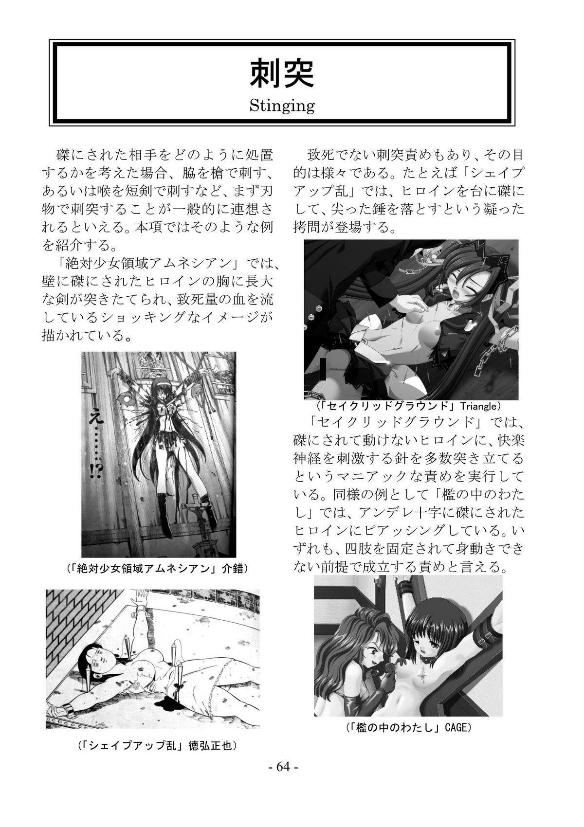 encyclopedia of crucifixion 64