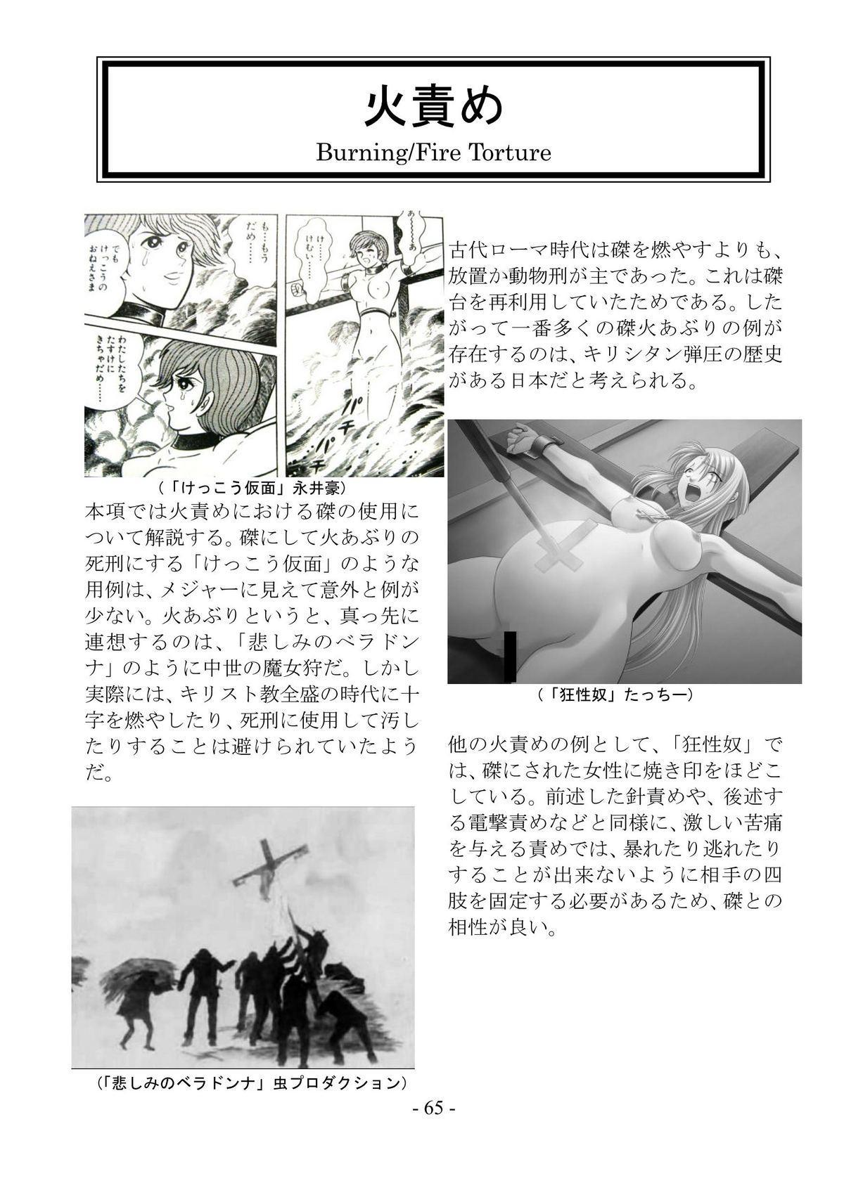 encyclopedia of crucifixion 65