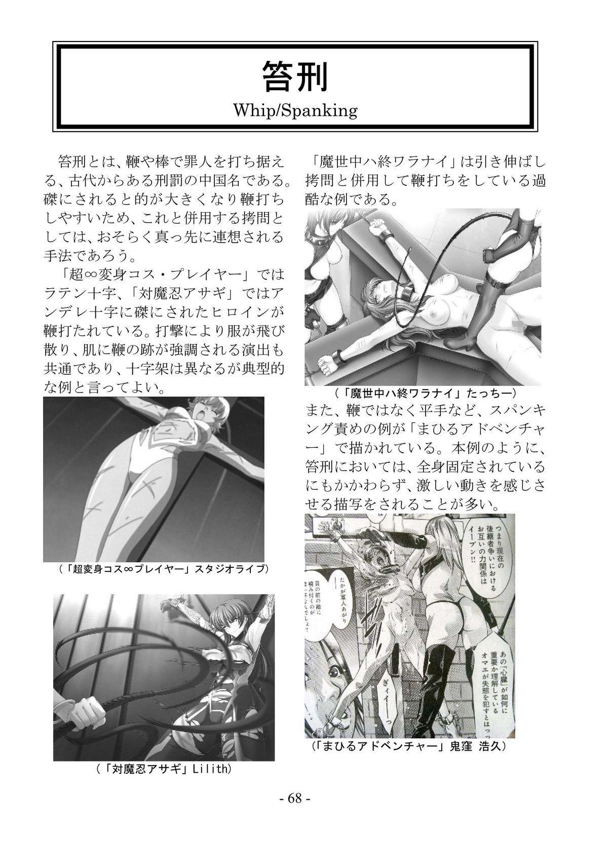 encyclopedia of crucifixion 68