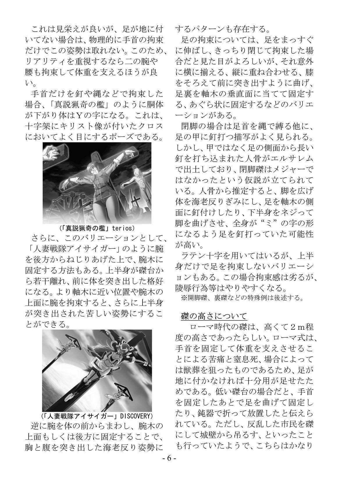 encyclopedia of crucifixion 6