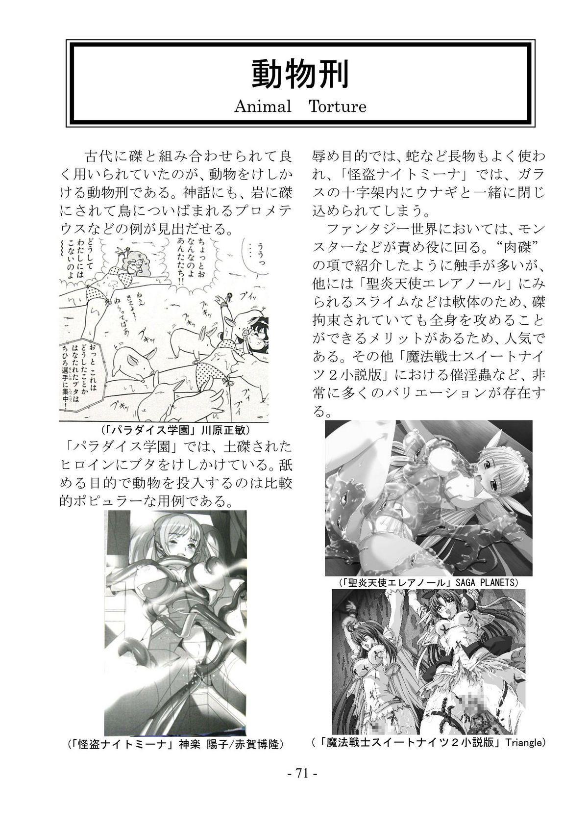 encyclopedia of crucifixion 71