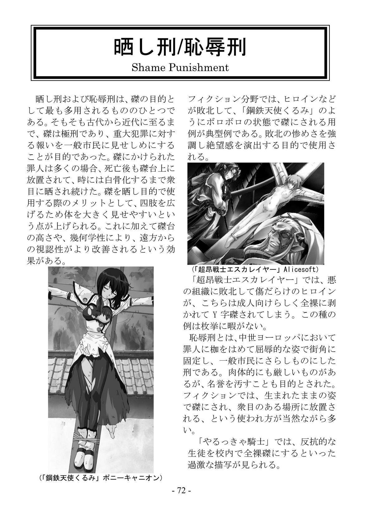 encyclopedia of crucifixion 72