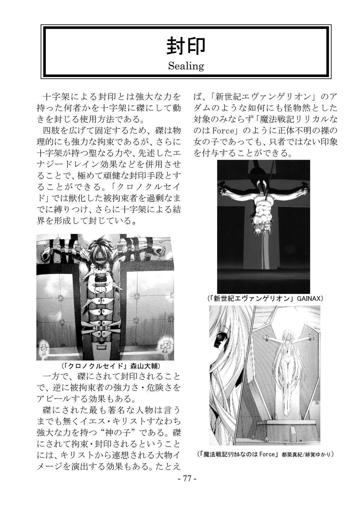 encyclopedia of crucifixion 77