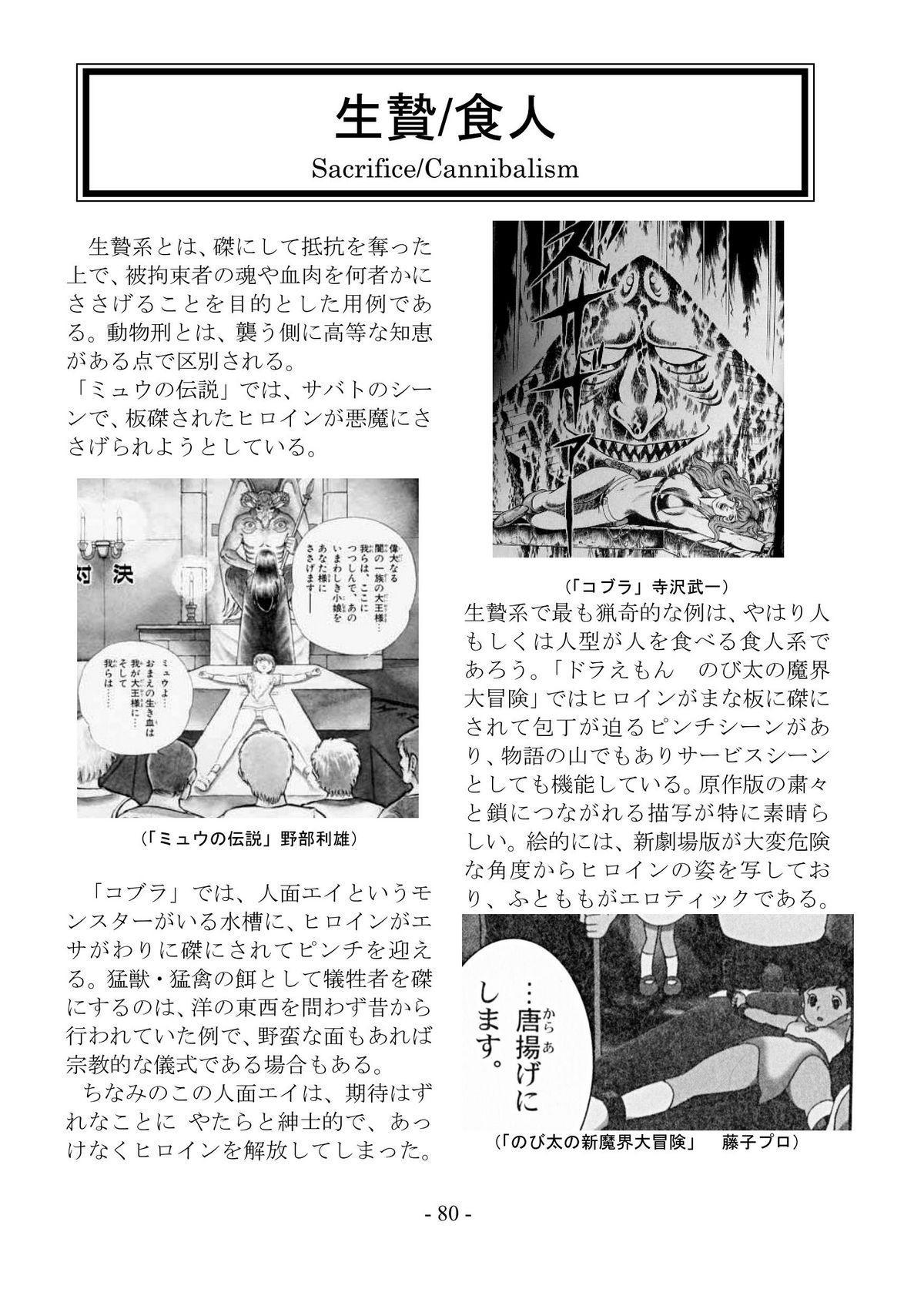encyclopedia of crucifixion 80