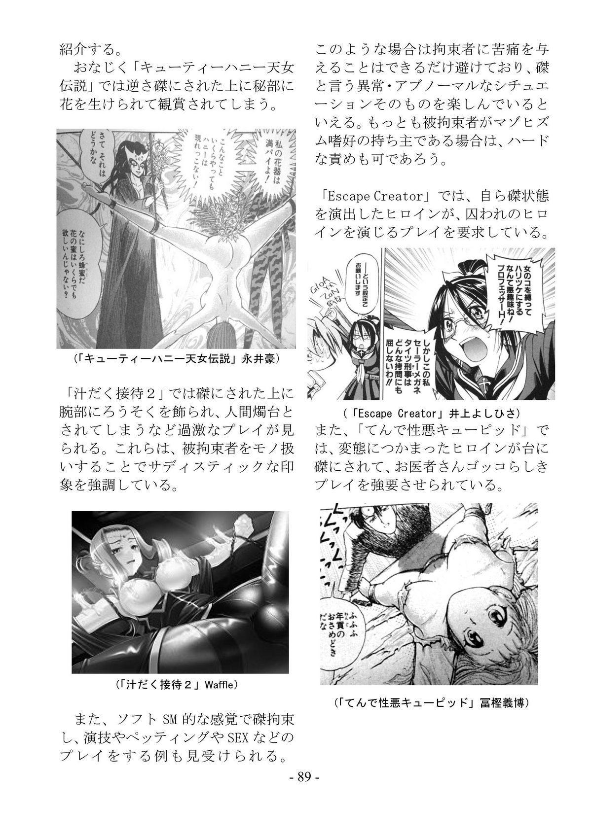 encyclopedia of crucifixion 89