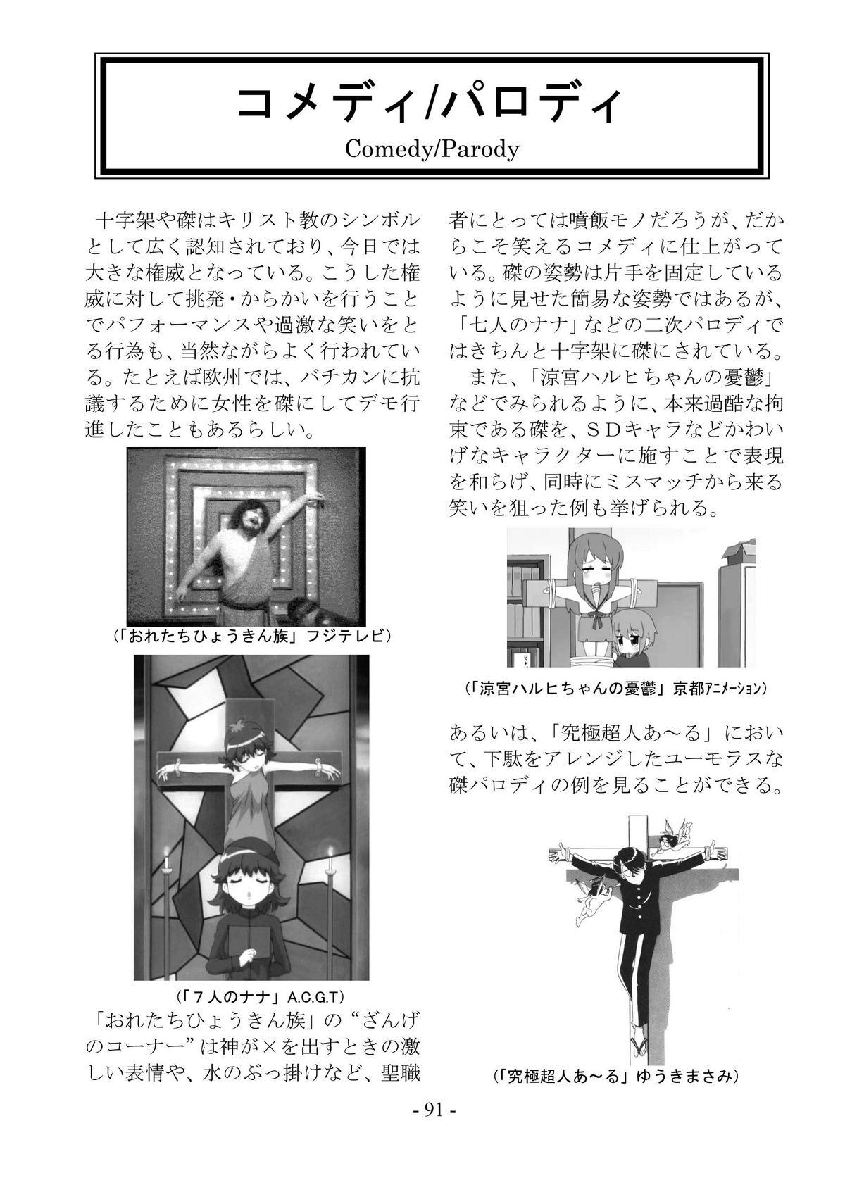 encyclopedia of crucifixion 91