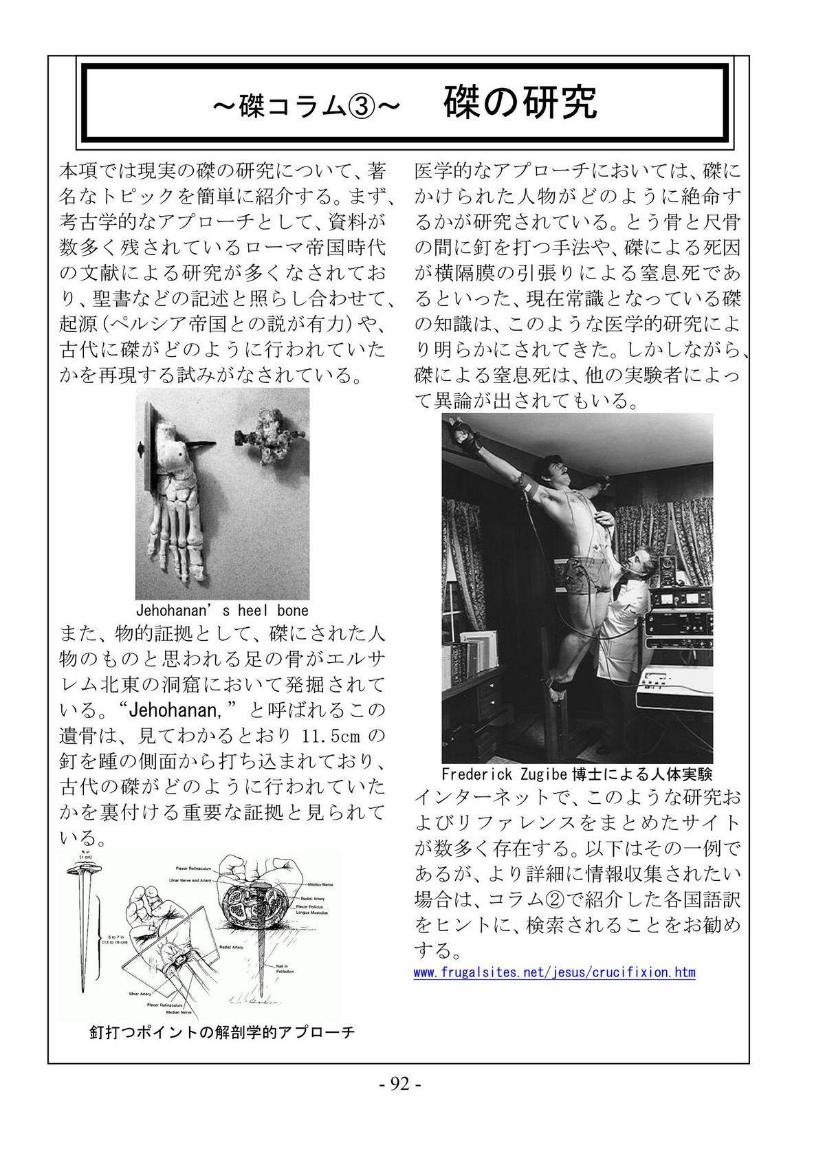 encyclopedia of crucifixion 92
