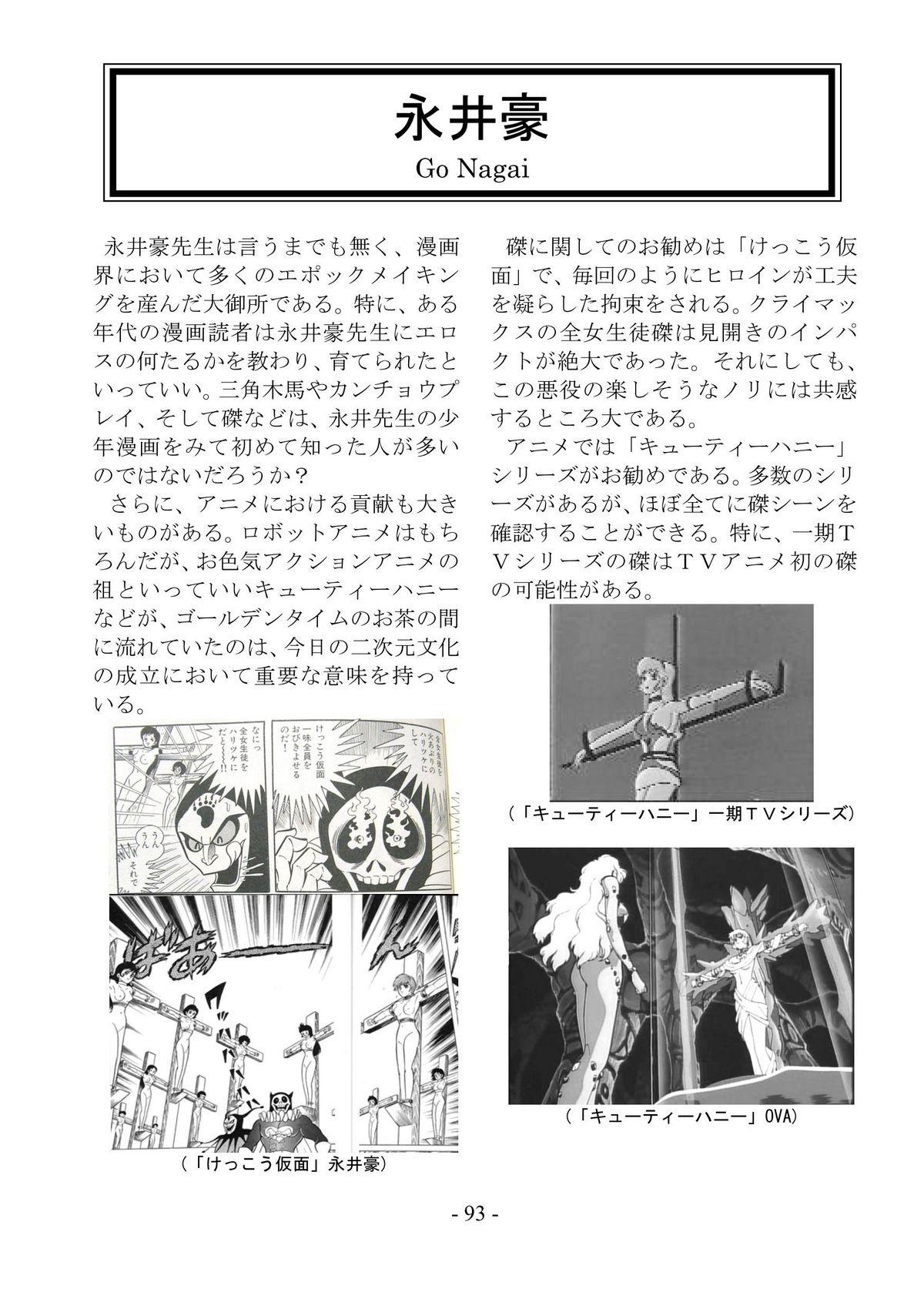 encyclopedia of crucifixion 93