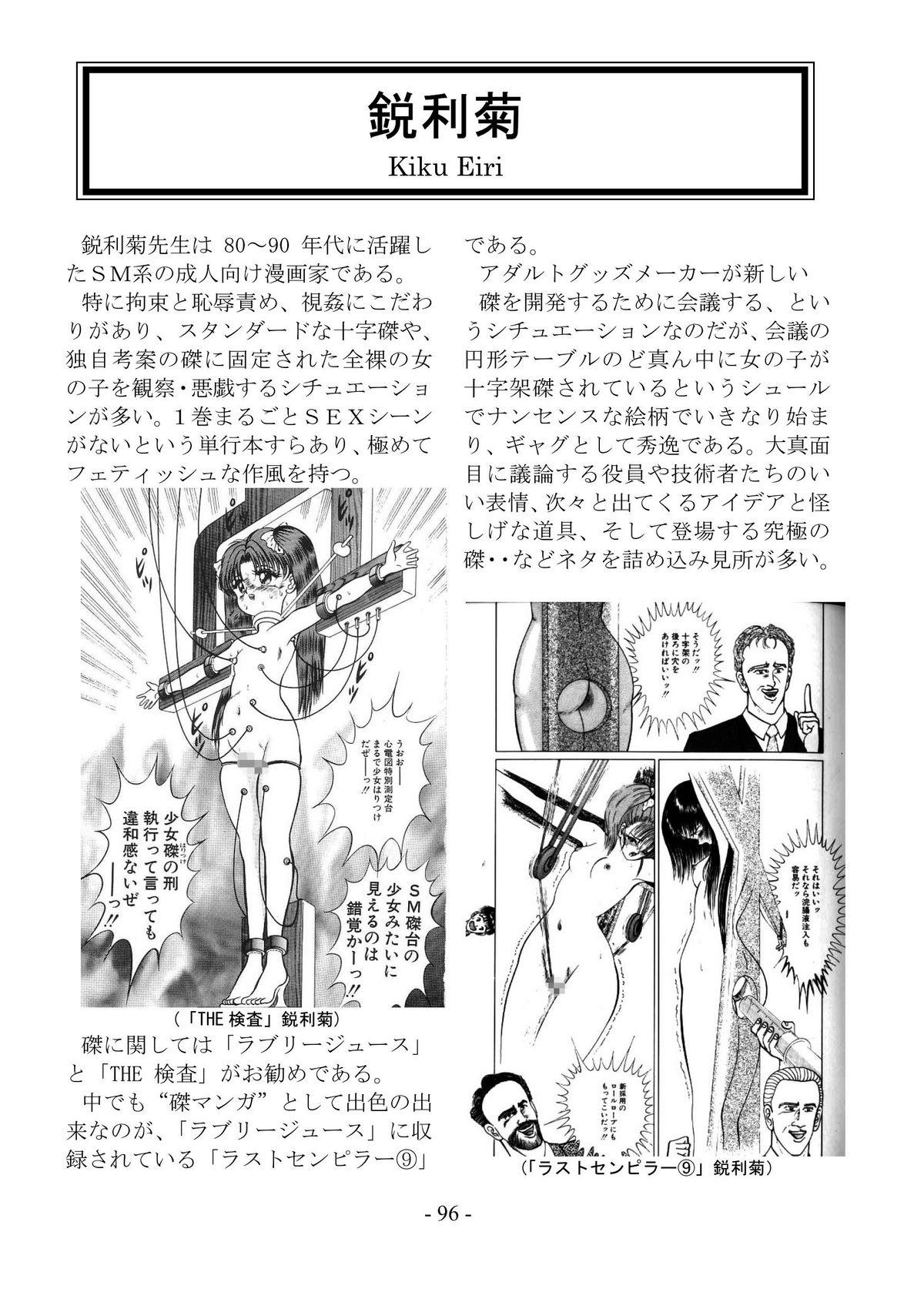 encyclopedia of crucifixion 96