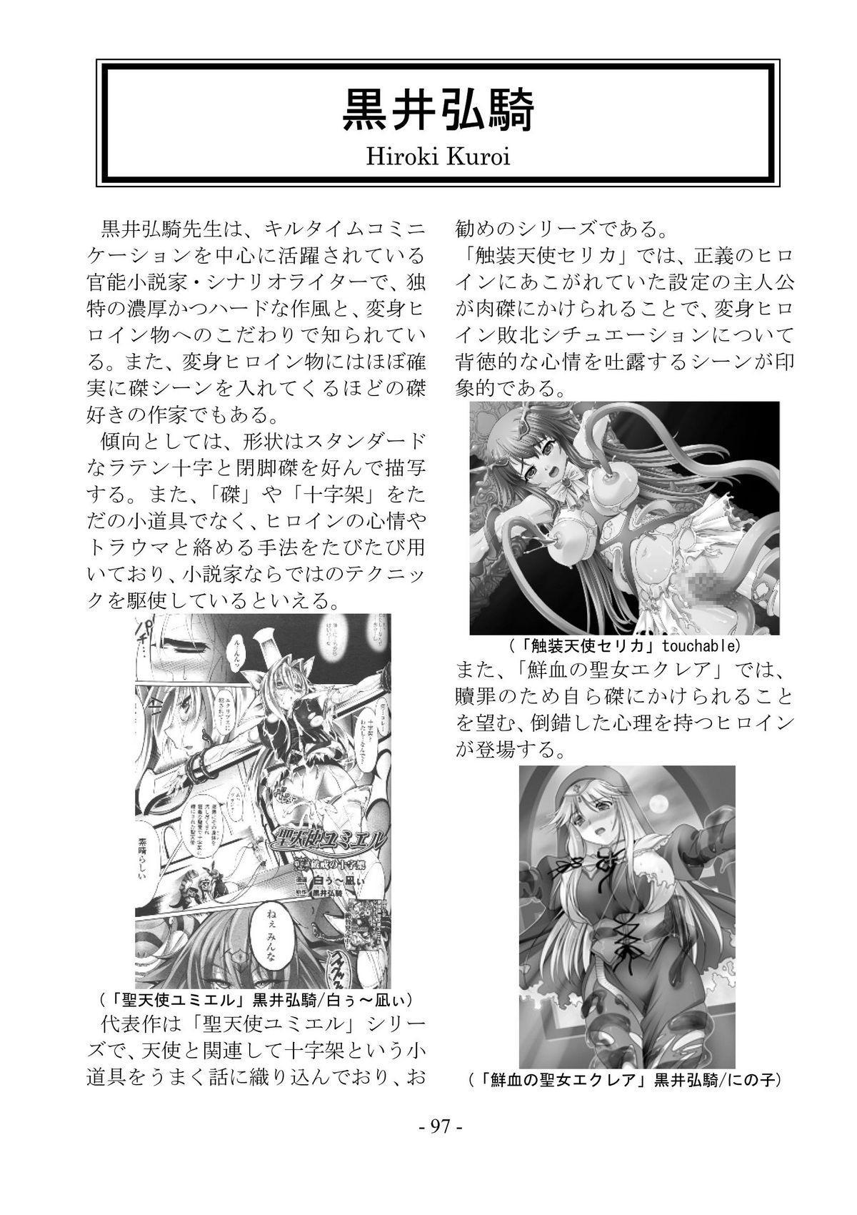 encyclopedia of crucifixion 97