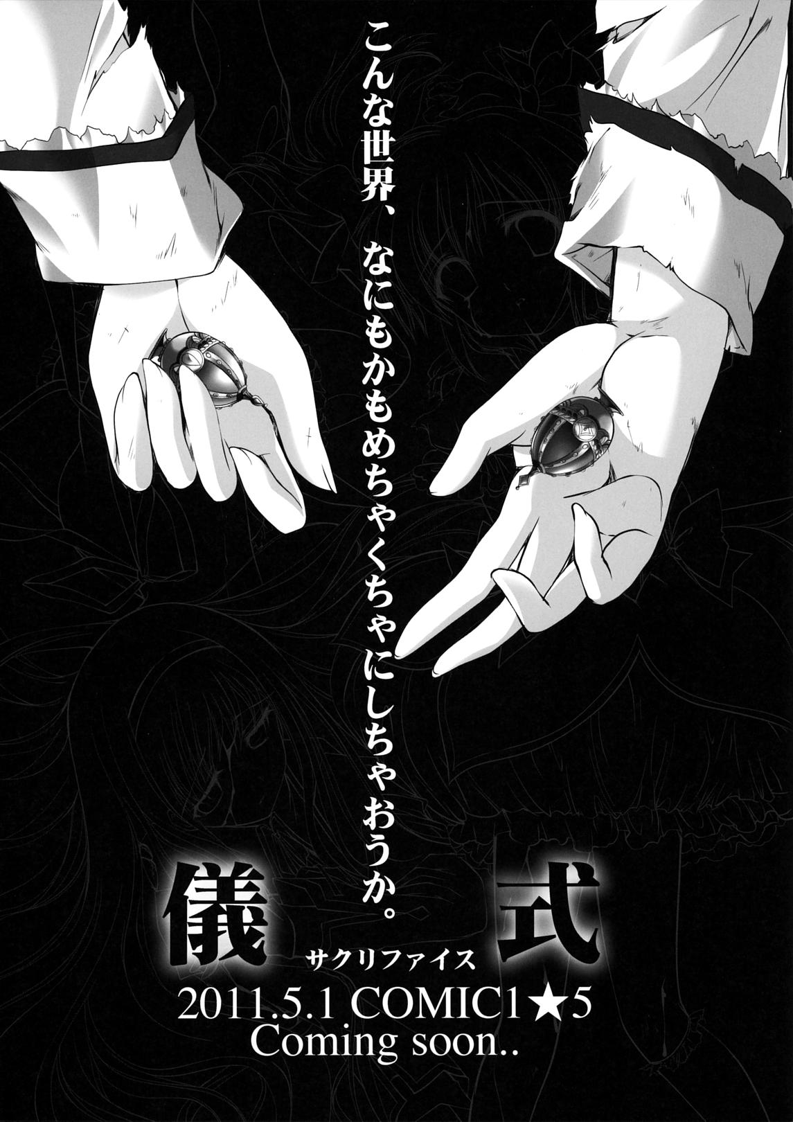 Keiyaku Shoujo | Contract Girl 10