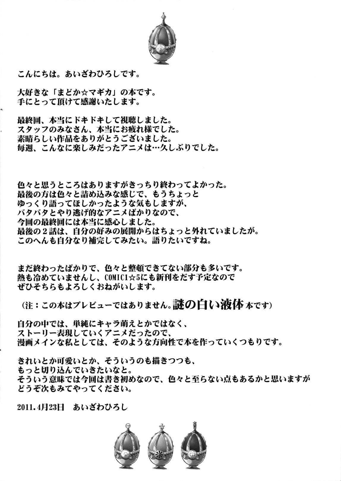 Keiyaku Shoujo | Contract Girl 1