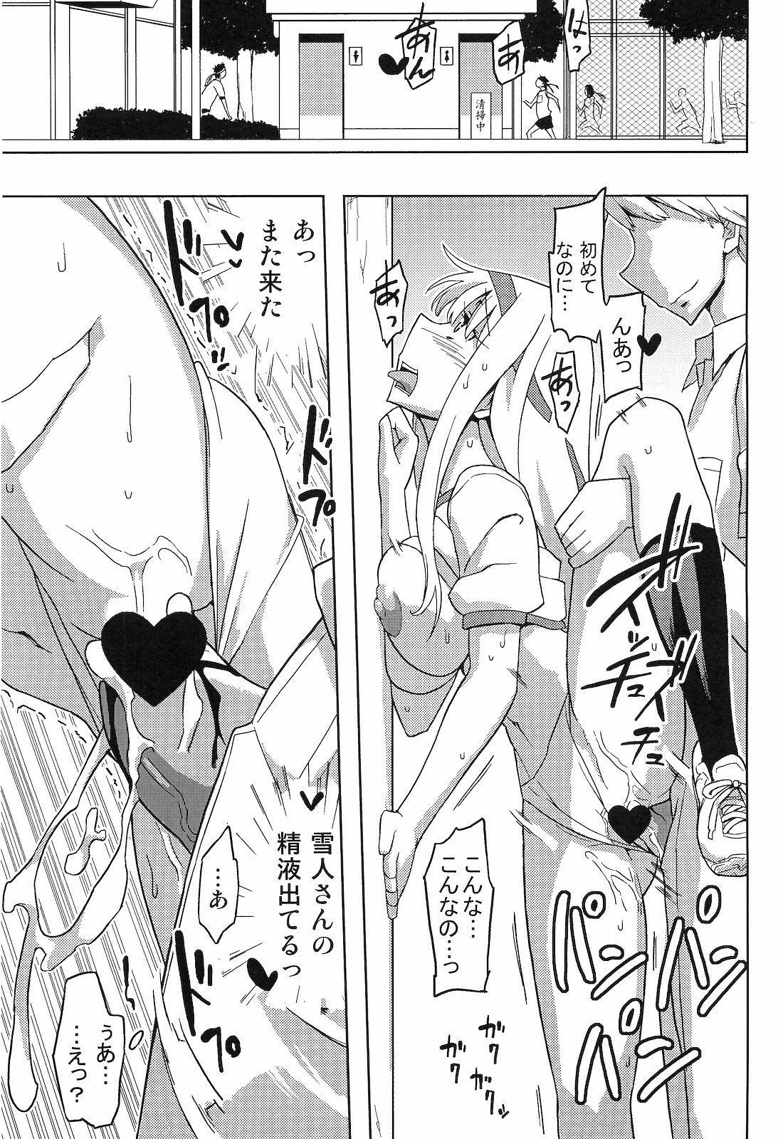 Jinsei Game Alter III 13