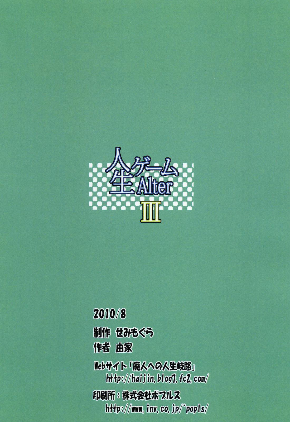 Jinsei Game Alter III 41