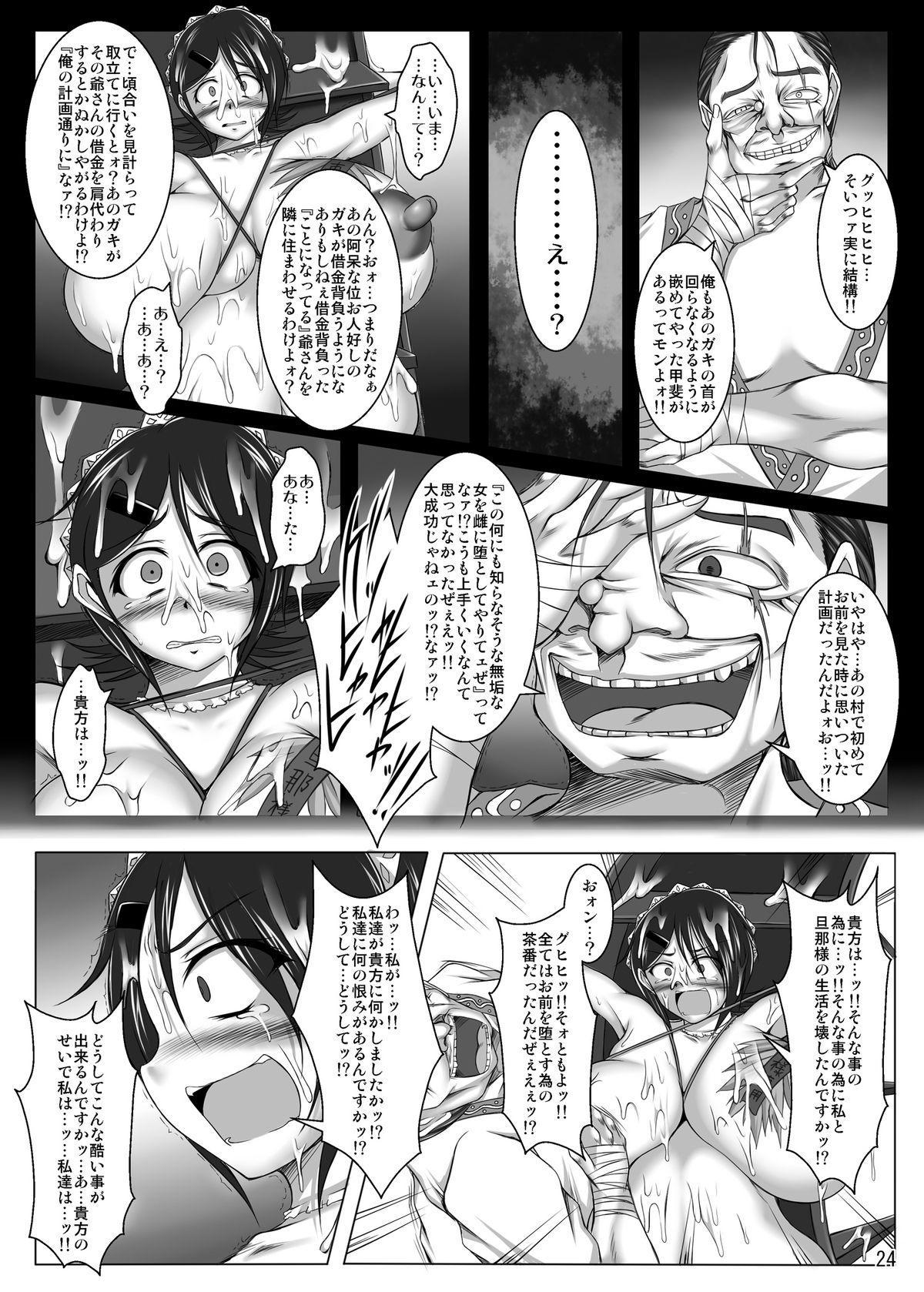 Iroha Kuzushi 23