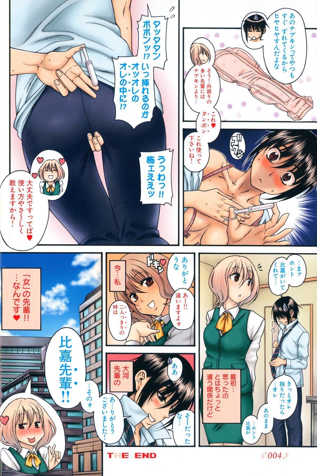 Watashi no Senpai | My Senpai 4