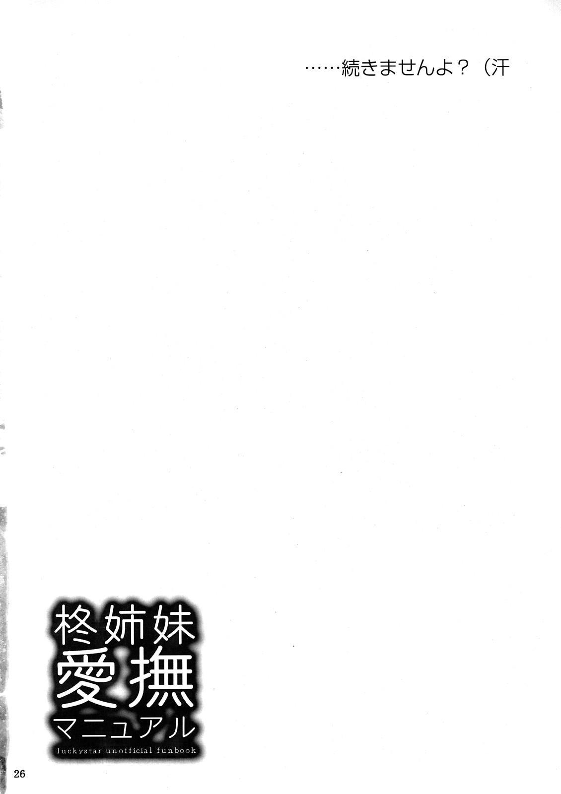 Hiiragi Shimai Aibu Manual 26