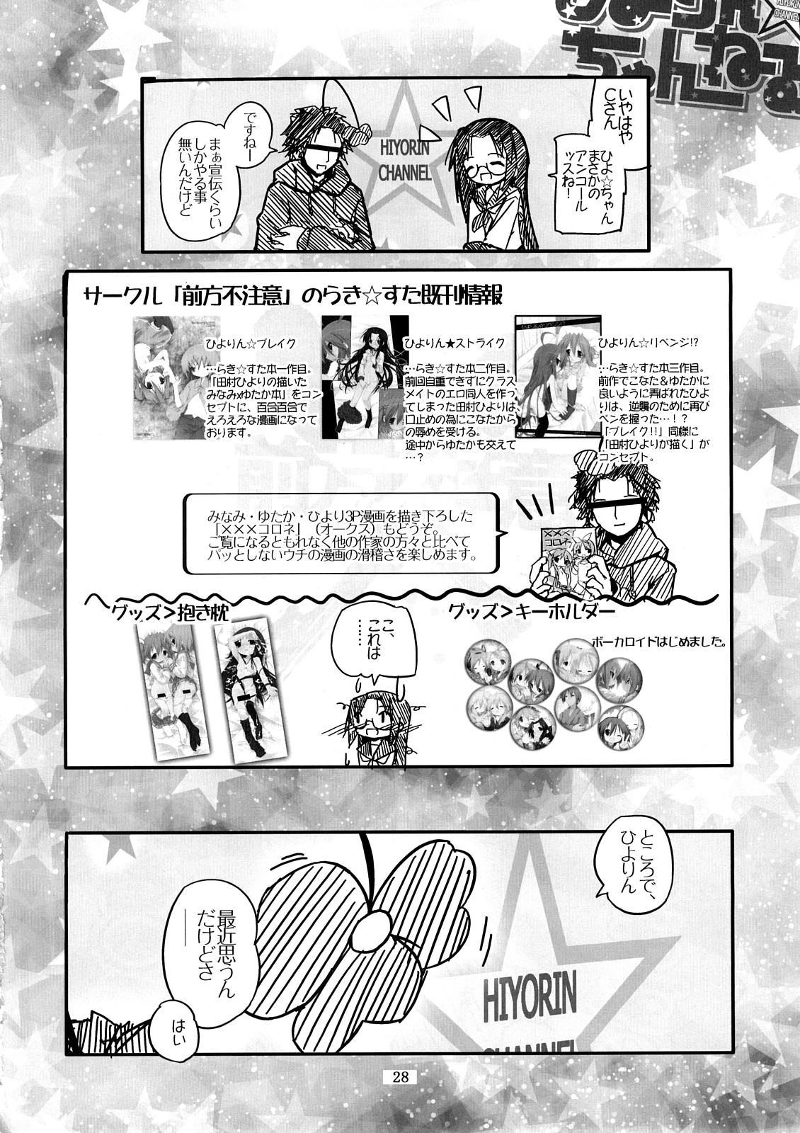 Hiiragi Shimai Aibu Manual 28