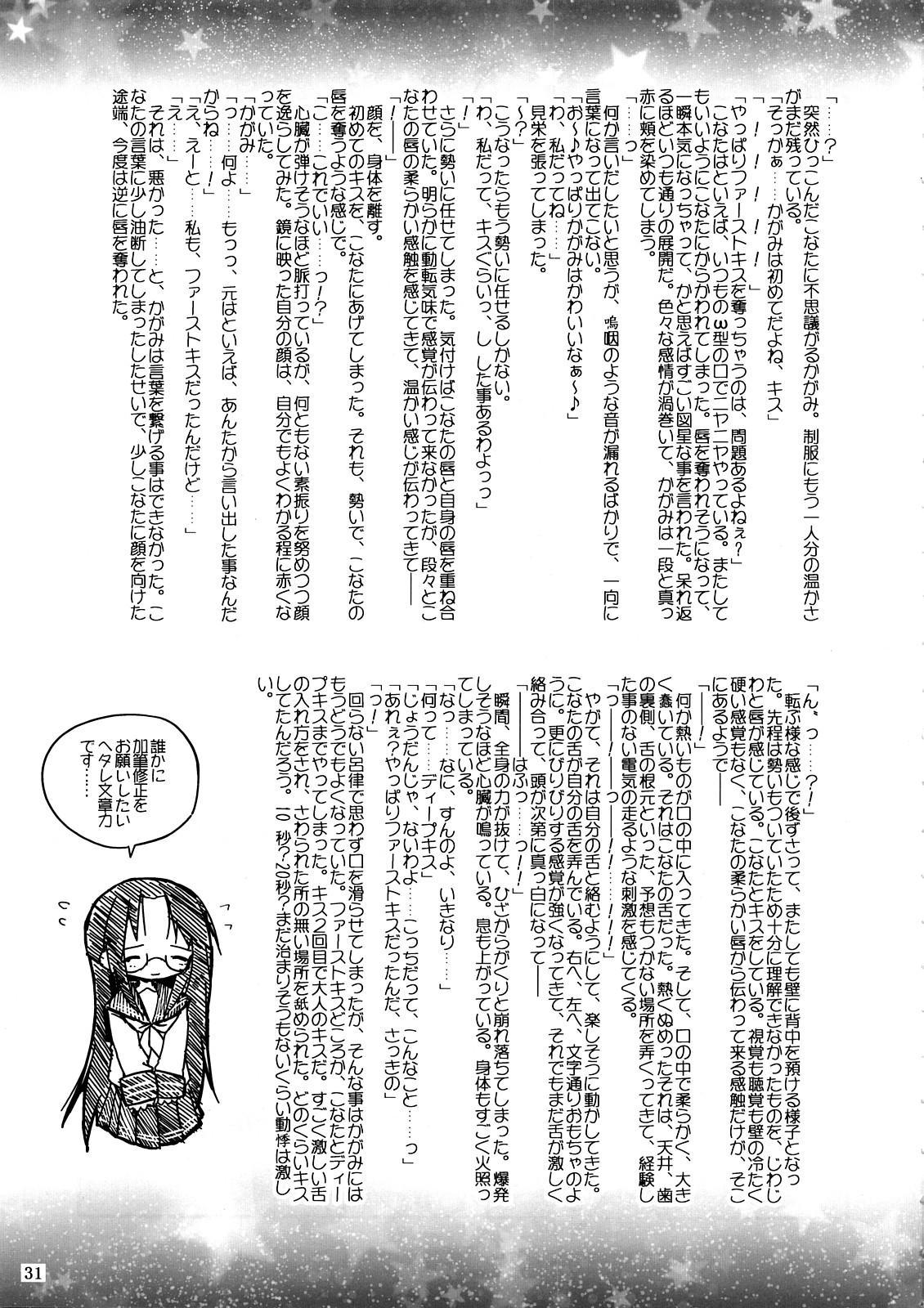 Hiiragi Shimai Aibu Manual 31