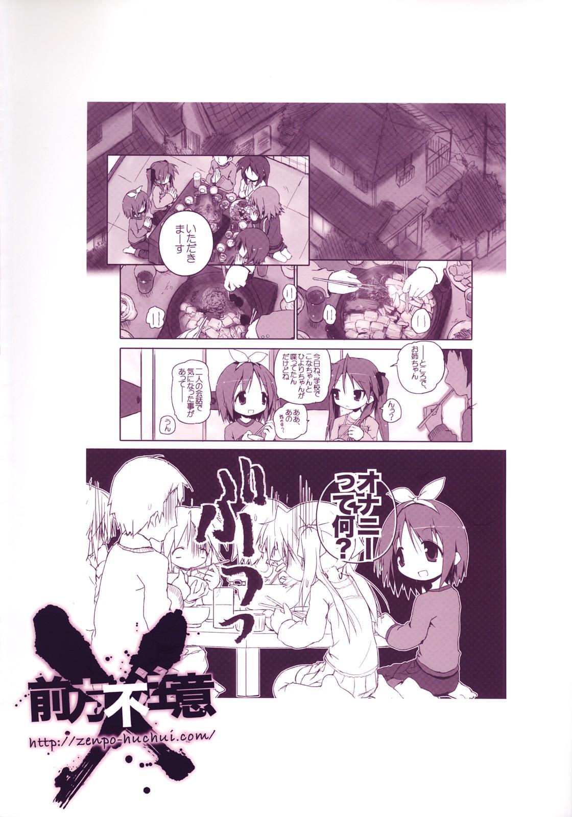 Hiiragi Shimai Aibu Manual 33