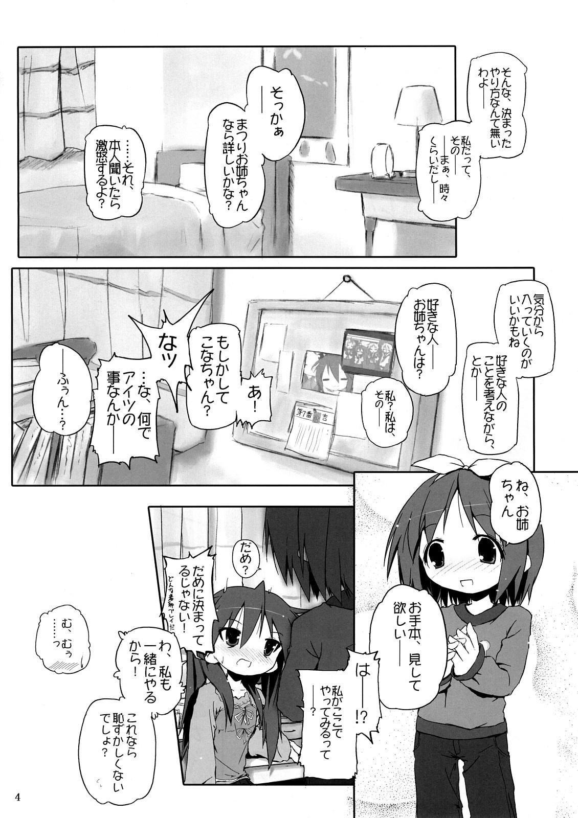 Hiiragi Shimai Aibu Manual 4
