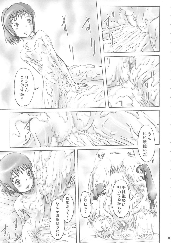 Kami-sama no Oyuya Nandayo. 9