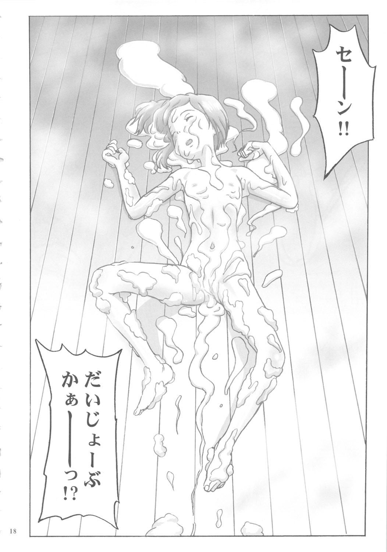 Kami-sama no Oyuya Nandayo. 16