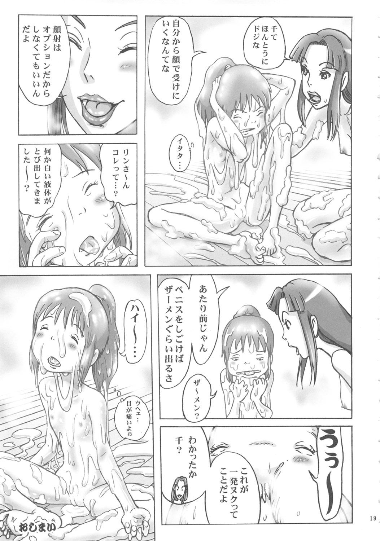 Kami-sama no Oyuya Nandayo. 17