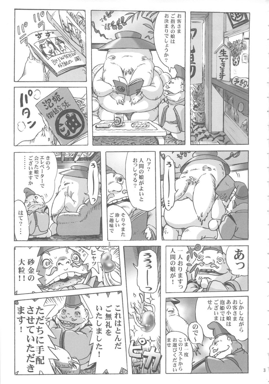 Kami-sama no Oyuya Nandayo. 1