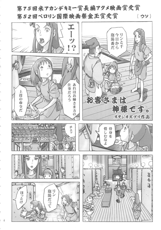 Kami-sama no Oyuya Nandayo. 2