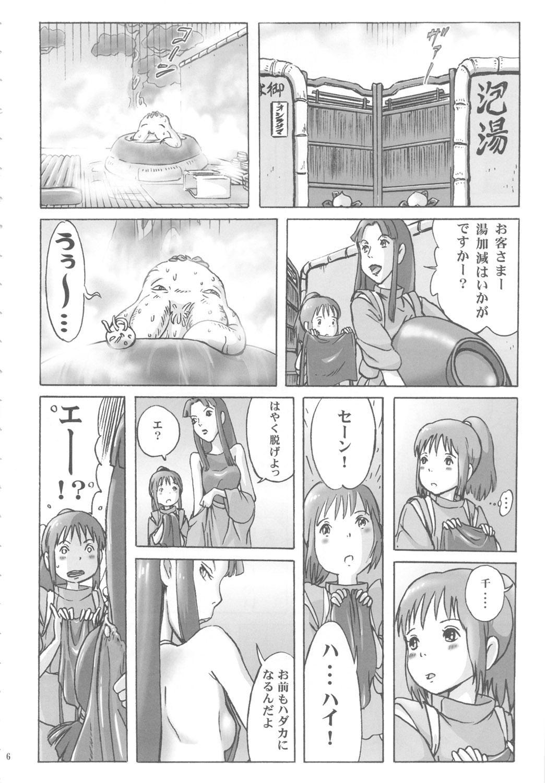 Kami-sama no Oyuya Nandayo. 4