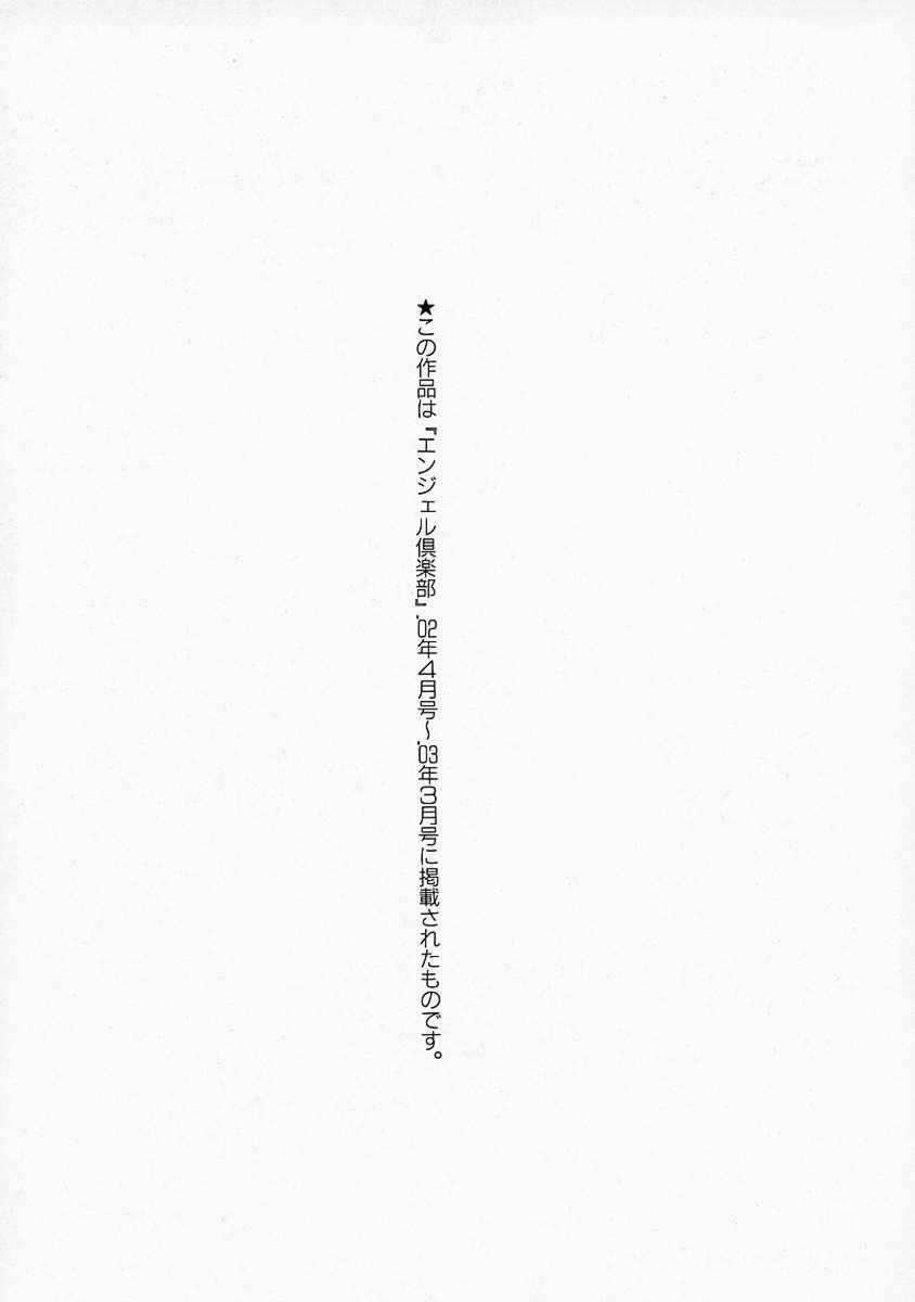 Mousou Kizoku - The Noble Illusionist 178